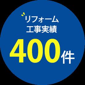 リフォーム工事実績400件